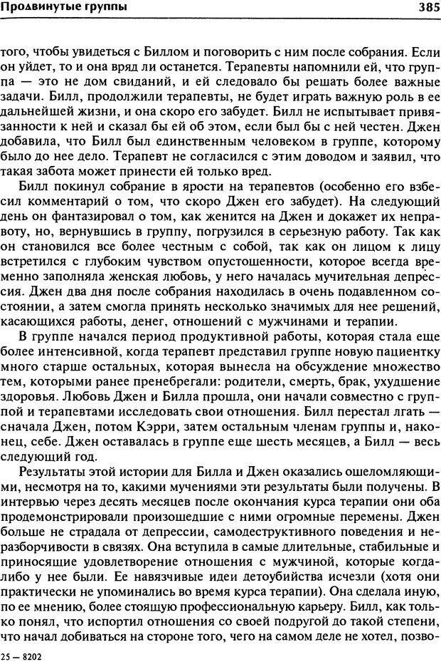DJVU. Групповая психотерапия. Теория и практика. Ялом И. Страница 385. Читать онлайн