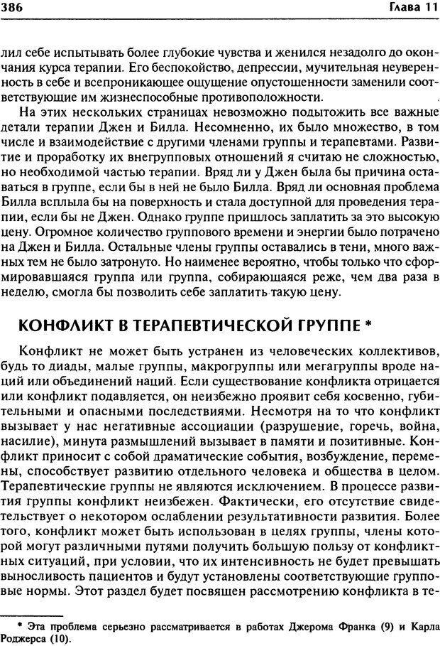 DJVU. Групповая психотерапия. Теория и практика. Ялом И. Страница 386. Читать онлайн