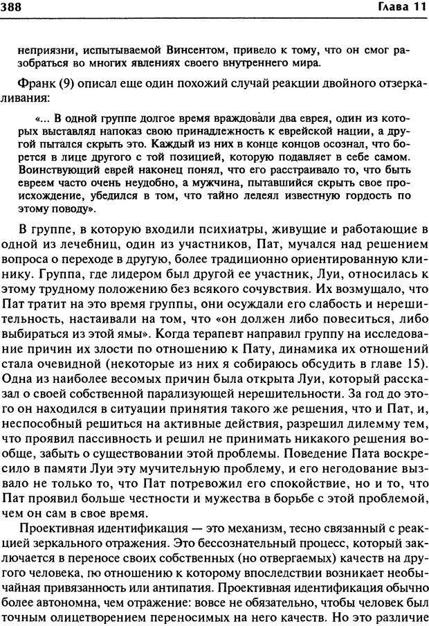 DJVU. Групповая психотерапия. Теория и практика. Ялом И. Страница 388. Читать онлайн