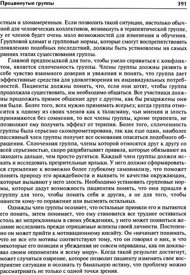 DJVU. Групповая психотерапия. Теория и практика. Ялом И. Страница 391. Читать онлайн