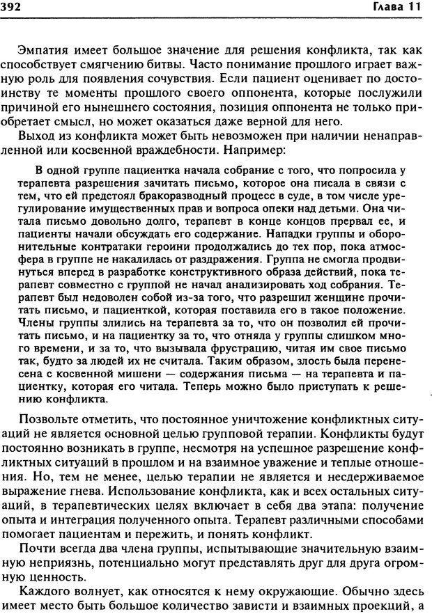 DJVU. Групповая психотерапия. Теория и практика. Ялом И. Страница 392. Читать онлайн