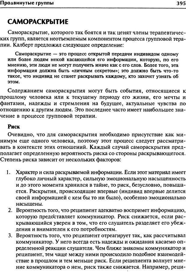 DJVU. Групповая психотерапия. Теория и практика. Ялом И. Страница 395. Читать онлайн