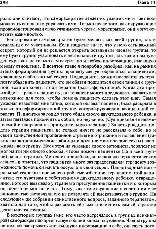 DJVU. Групповая психотерапия. Теория и практика. Ялом И. Страница 398. Читать онлайн
