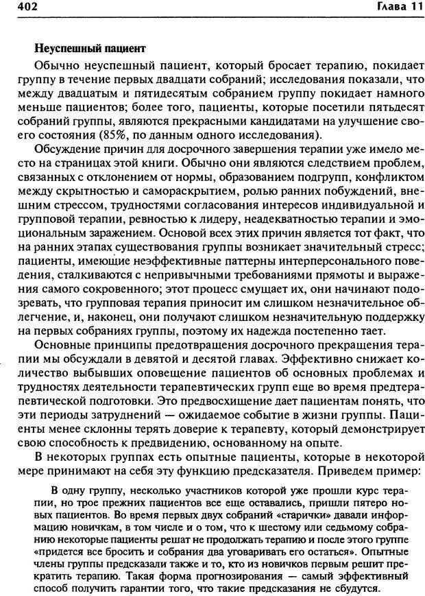 DJVU. Групповая психотерапия. Теория и практика. Ялом И. Страница 402. Читать онлайн
