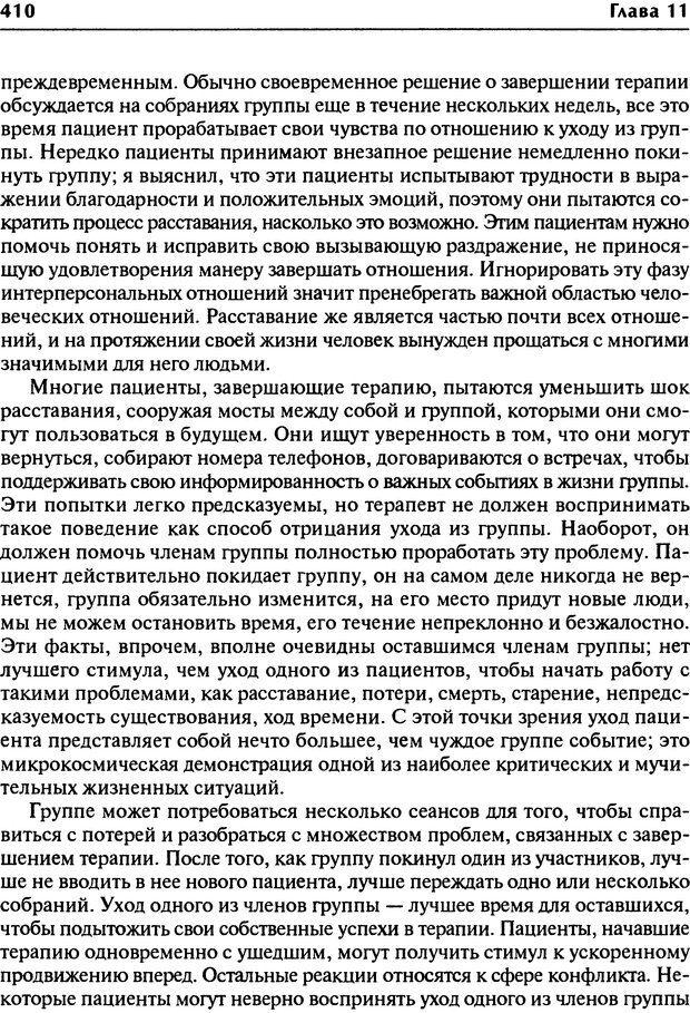 DJVU. Групповая психотерапия. Теория и практика. Ялом И. Страница 410. Читать онлайн