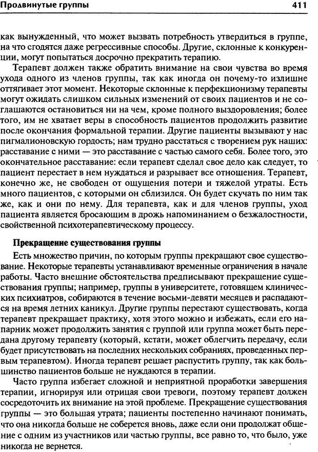 DJVU. Групповая психотерапия. Теория и практика. Ялом И. Страница 411. Читать онлайн