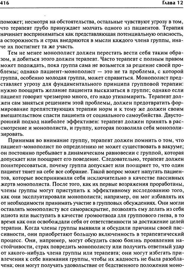DJVU. Групповая психотерапия. Теория и практика. Ялом И. Страница 416. Читать онлайн