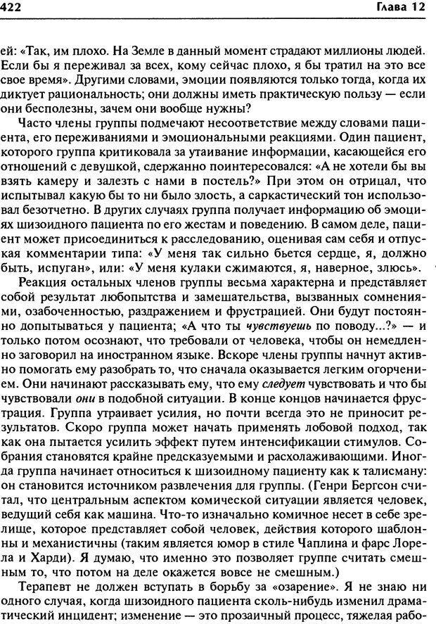 DJVU. Групповая психотерапия. Теория и практика. Ялом И. Страница 422. Читать онлайн