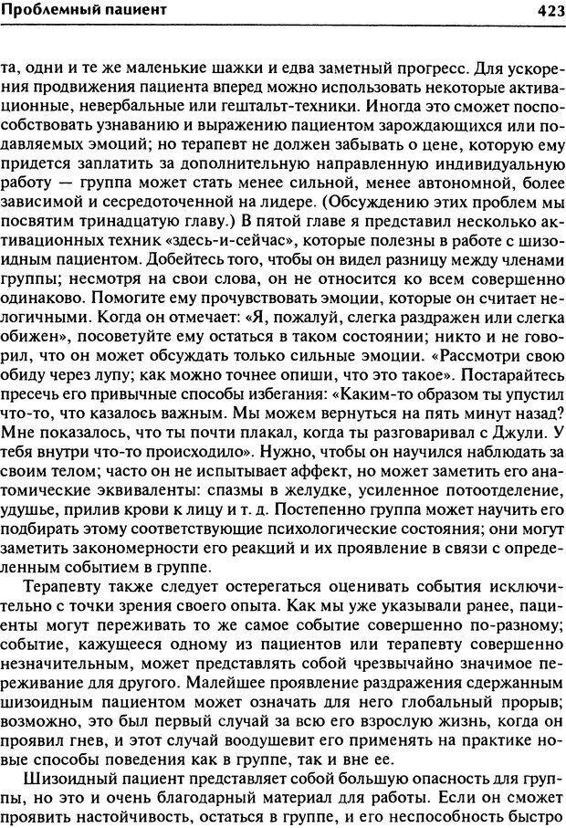 DJVU. Групповая психотерапия. Теория и практика. Ялом И. Страница 423. Читать онлайн