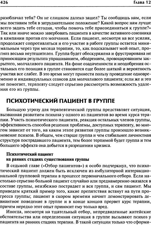 DJVU. Групповая психотерапия. Теория и практика. Ялом И. Страница 426. Читать онлайн