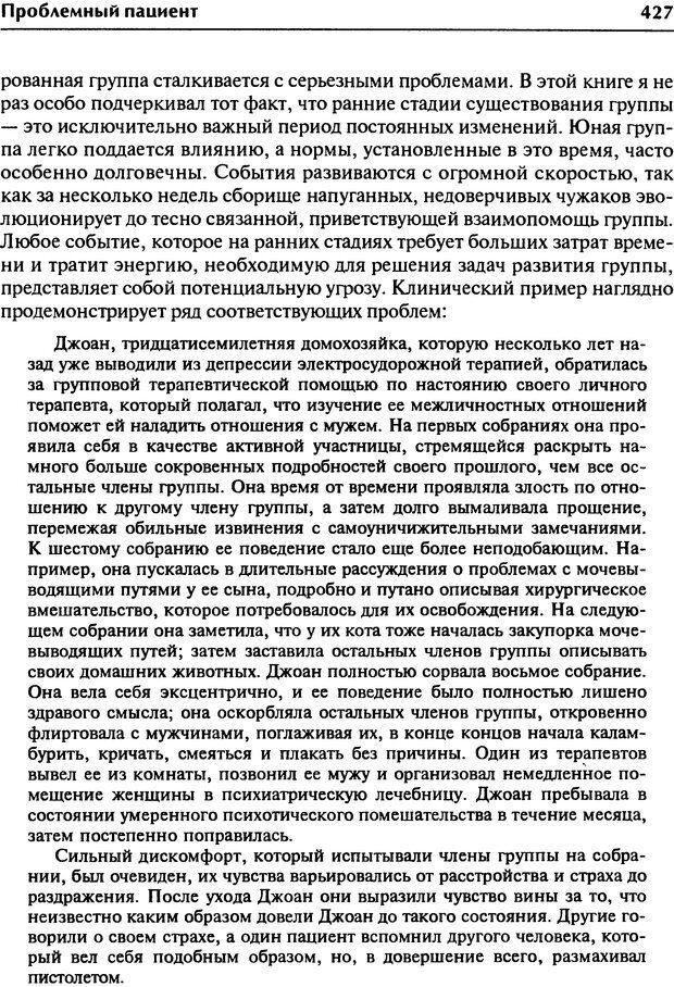 DJVU. Групповая психотерапия. Теория и практика. Ялом И. Страница 427. Читать онлайн