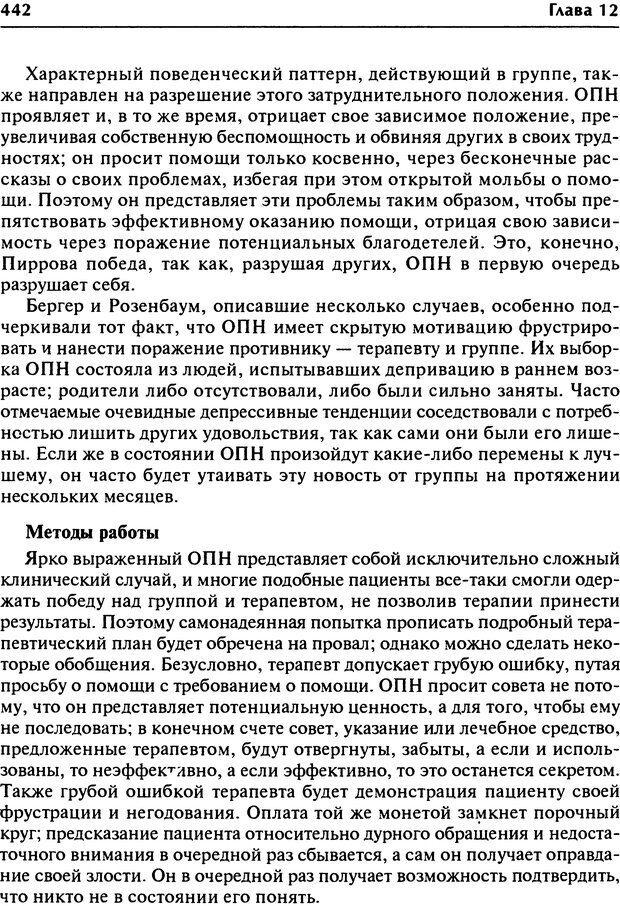 DJVU. Групповая психотерапия. Теория и практика. Ялом И. Страница 442. Читать онлайн