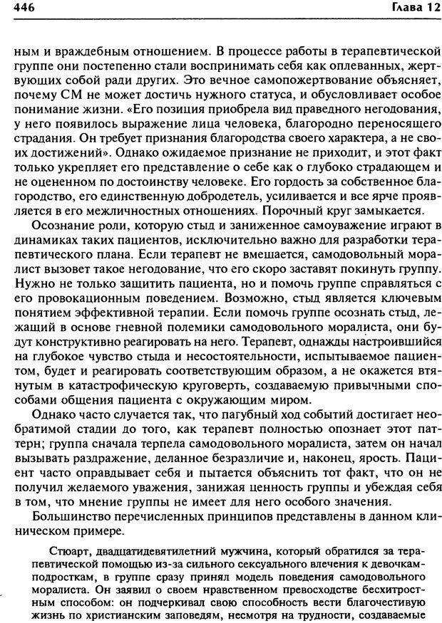 DJVU. Групповая психотерапия. Теория и практика. Ялом И. Страница 446. Читать онлайн
