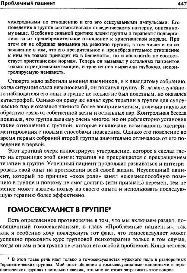 DJVU. Групповая психотерапия. Теория и практика. Ялом И. Страница 447. Читать онлайн