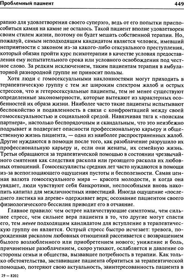 DJVU. Групповая психотерапия. Теория и практика. Ялом И. Страница 449. Читать онлайн