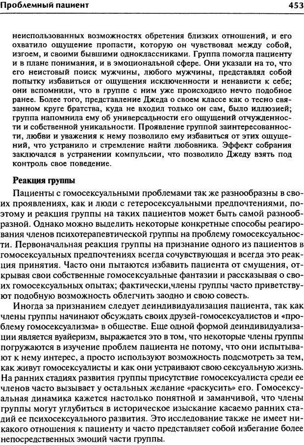 DJVU. Групповая психотерапия. Теория и практика. Ялом И. Страница 453. Читать онлайн