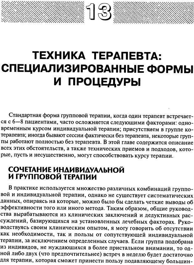 DJVU. Групповая психотерапия. Теория и практика. Ялом И. Страница 456. Читать онлайн