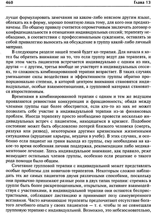 DJVU. Групповая психотерапия. Теория и практика. Ялом И. Страница 460. Читать онлайн