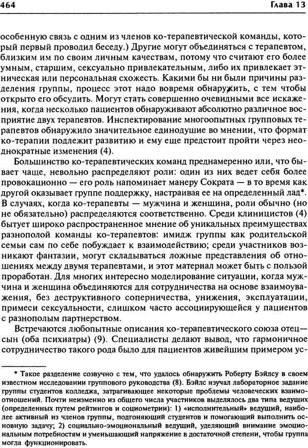 DJVU. Групповая психотерапия. Теория и практика. Ялом И. Страница 464. Читать онлайн