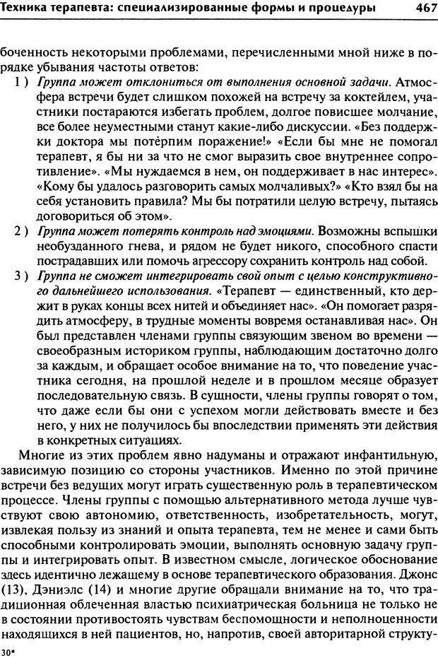DJVU. Групповая психотерапия. Теория и практика. Ялом И. Страница 467. Читать онлайн