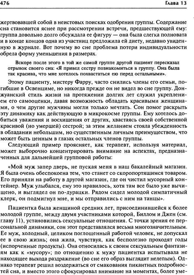 DJVU. Групповая психотерапия. Теория и практика. Ялом И. Страница 476. Читать онлайн