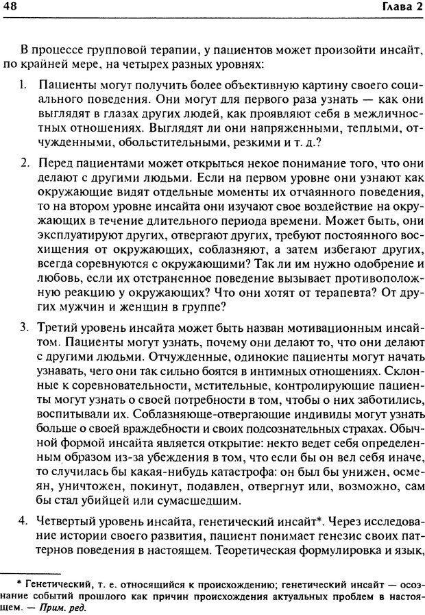 DJVU. Групповая психотерапия. Теория и практика. Ялом И. Страница 48. Читать онлайн