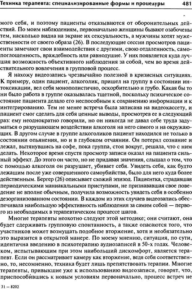 DJVU. Групповая психотерапия. Теория и практика. Ялом И. Страница 481. Читать онлайн