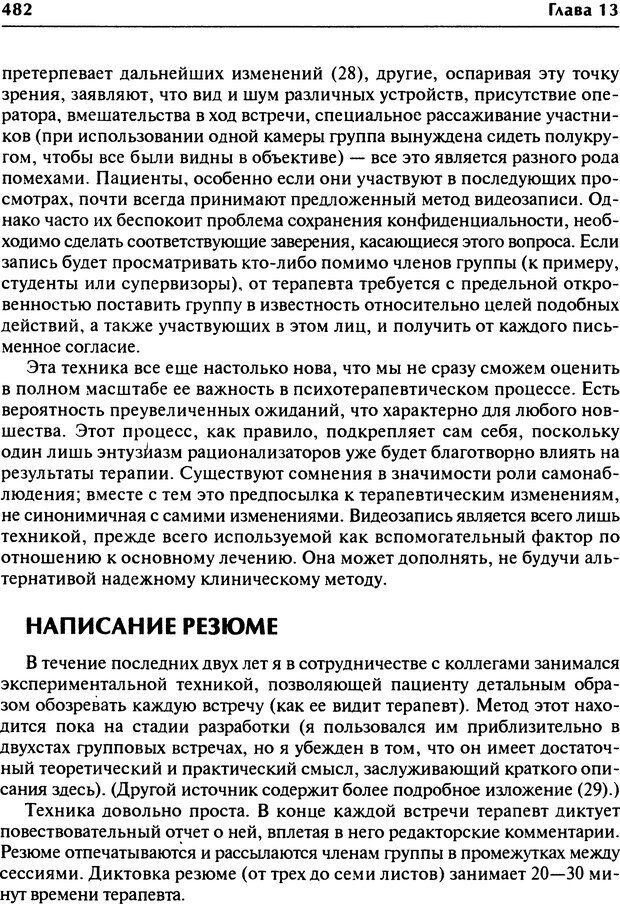 DJVU. Групповая психотерапия. Теория и практика. Ялом И. Страница 482. Читать онлайн