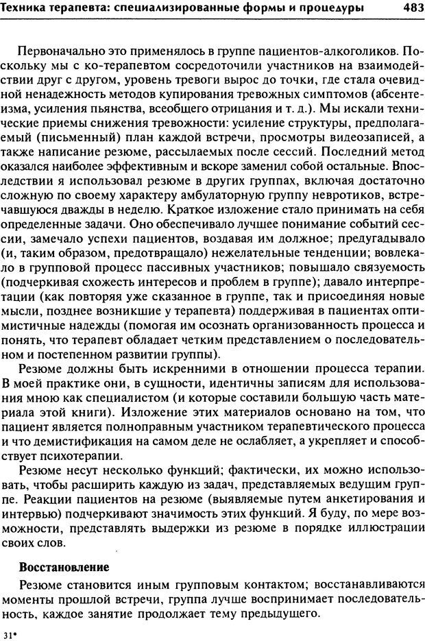DJVU. Групповая психотерапия. Теория и практика. Ялом И. Страница 483. Читать онлайн