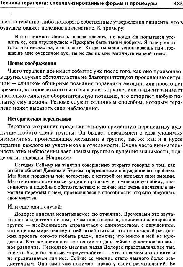 DJVU. Групповая психотерапия. Теория и практика. Ялом И. Страница 485. Читать онлайн