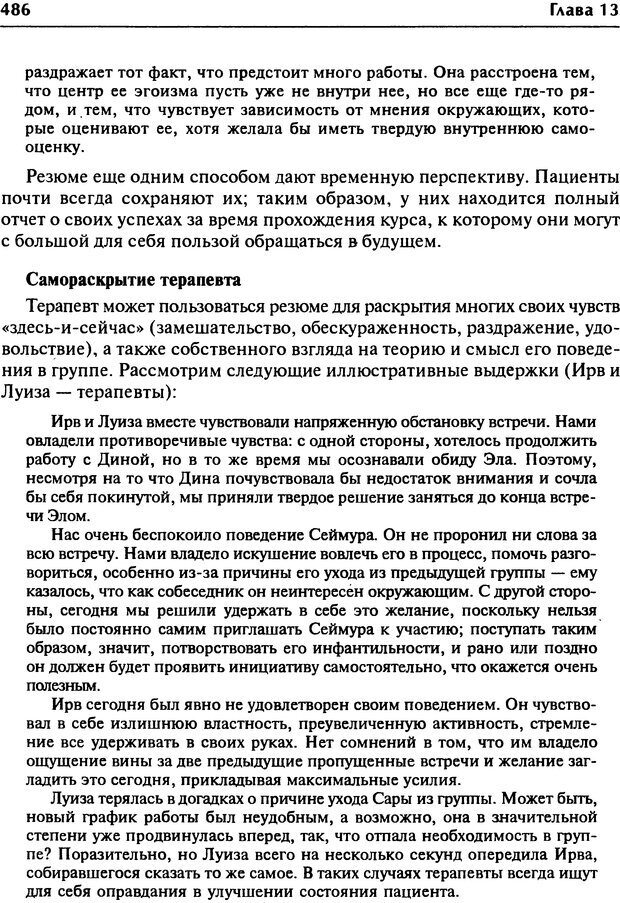DJVU. Групповая психотерапия. Теория и практика. Ялом И. Страница 486. Читать онлайн