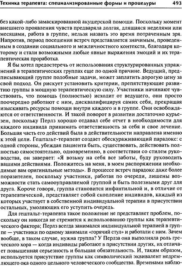 DJVU. Групповая психотерапия. Теория и практика. Ялом И. Страница 493. Читать онлайн