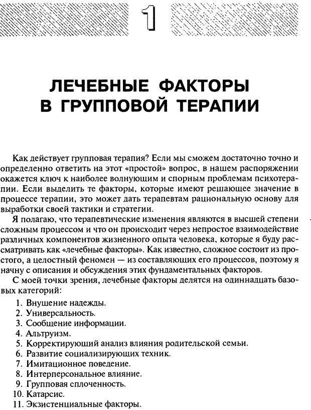 DJVU. Групповая психотерапия. Теория и практика. Ялом И. Страница 5. Читать онлайн