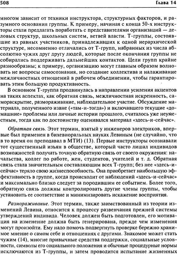 DJVU. Групповая психотерапия. Теория и практика. Ялом И. Страница 508. Читать онлайн