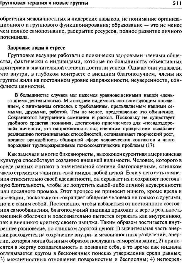 DJVU. Групповая психотерапия. Теория и практика. Ялом И. Страница 511. Читать онлайн