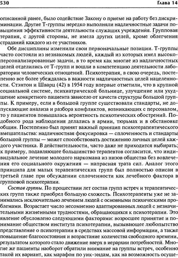 DJVU. Групповая психотерапия. Теория и практика. Ялом И. Страница 530. Читать онлайн