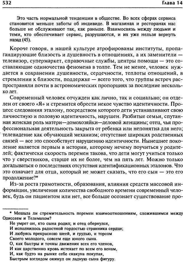 DJVU. Групповая психотерапия. Теория и практика. Ялом И. Страница 532. Читать онлайн