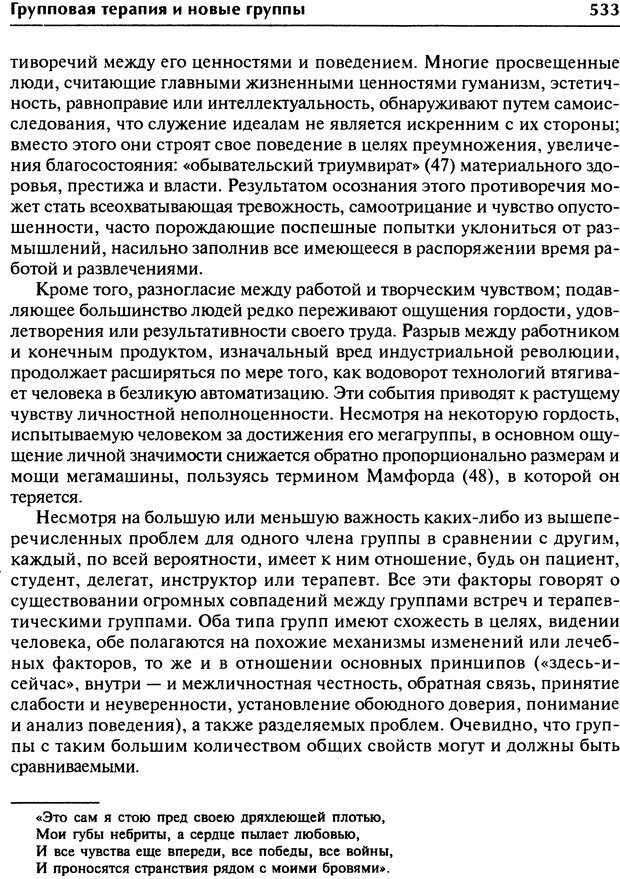 DJVU. Групповая психотерапия. Теория и практика. Ялом И. Страница 533. Читать онлайн