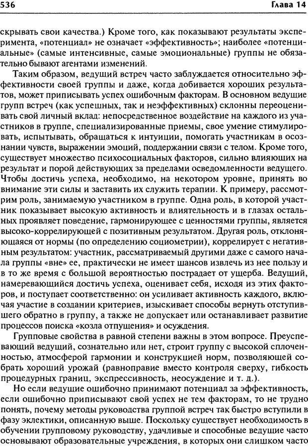 DJVU. Групповая психотерапия. Теория и практика. Ялом И. Страница 536. Читать онлайн