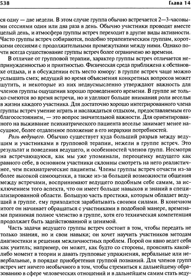 DJVU. Групповая психотерапия. Теория и практика. Ялом И. Страница 538. Читать онлайн