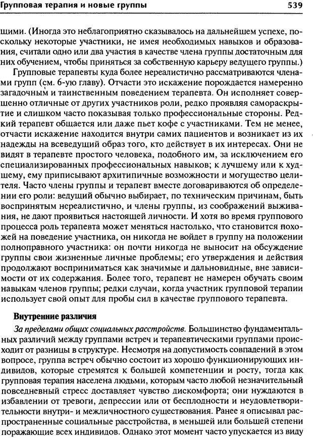 DJVU. Групповая психотерапия. Теория и практика. Ялом И. Страница 539. Читать онлайн