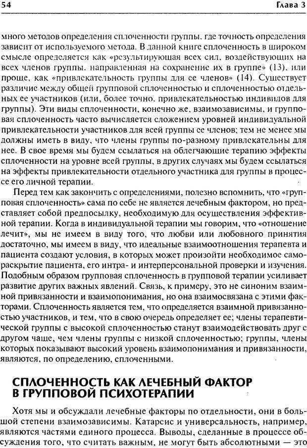 DJVU. Групповая психотерапия. Теория и практика. Ялом И. Страница 54. Читать онлайн