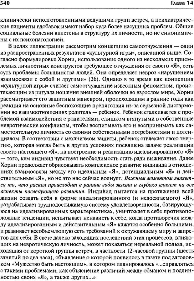 DJVU. Групповая психотерапия. Теория и практика. Ялом И. Страница 540. Читать онлайн