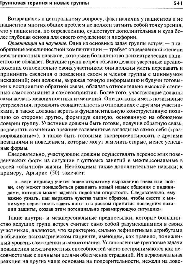 DJVU. Групповая психотерапия. Теория и практика. Ялом И. Страница 541. Читать онлайн
