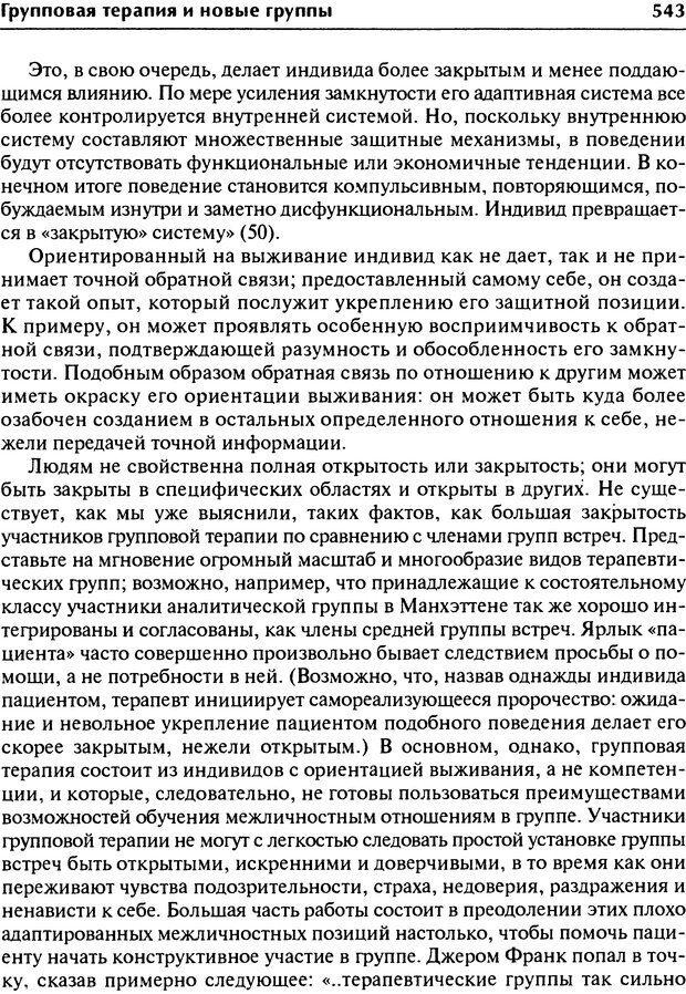 DJVU. Групповая психотерапия. Теория и практика. Ялом И. Страница 543. Читать онлайн