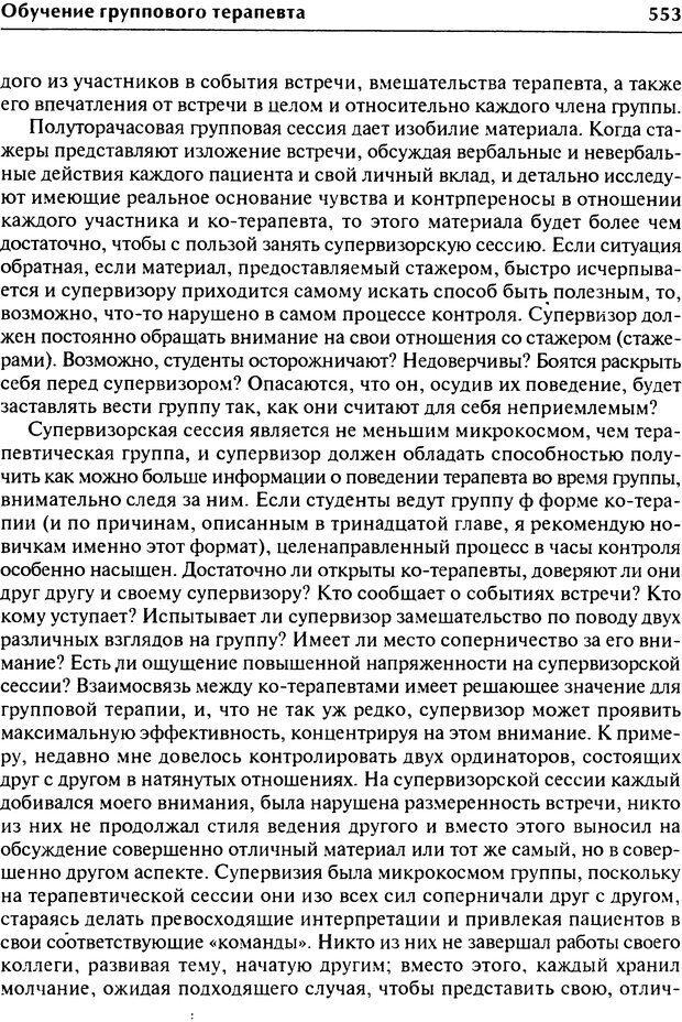 DJVU. Групповая психотерапия. Теория и практика. Ялом И. Страница 553. Читать онлайн