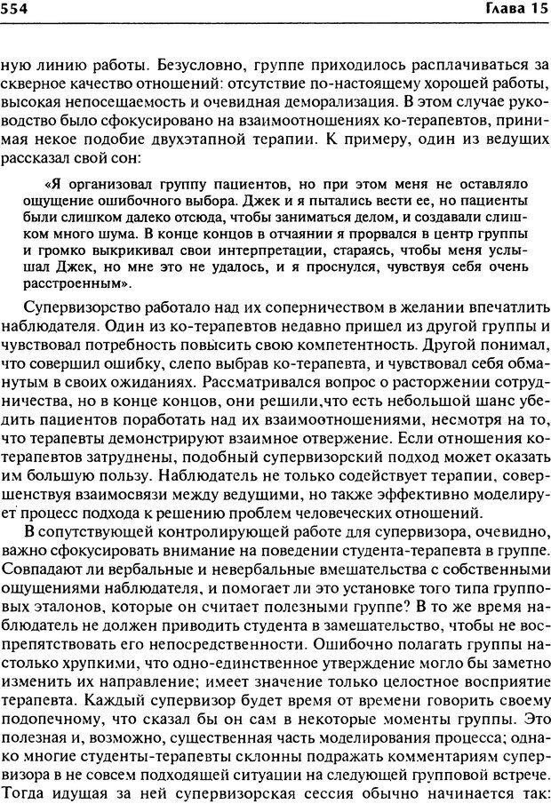 DJVU. Групповая психотерапия. Теория и практика. Ялом И. Страница 554. Читать онлайн