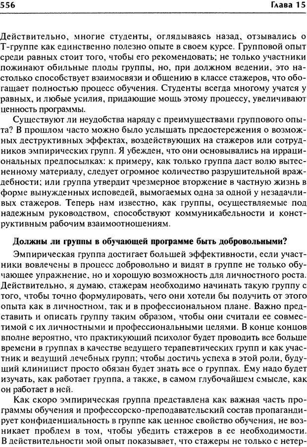 DJVU. Групповая психотерапия. Теория и практика. Ялом И. Страница 556. Читать онлайн