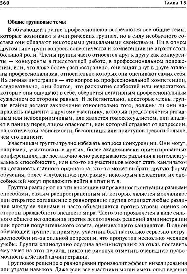DJVU. Групповая психотерапия. Теория и практика. Ялом И. Страница 560. Читать онлайн