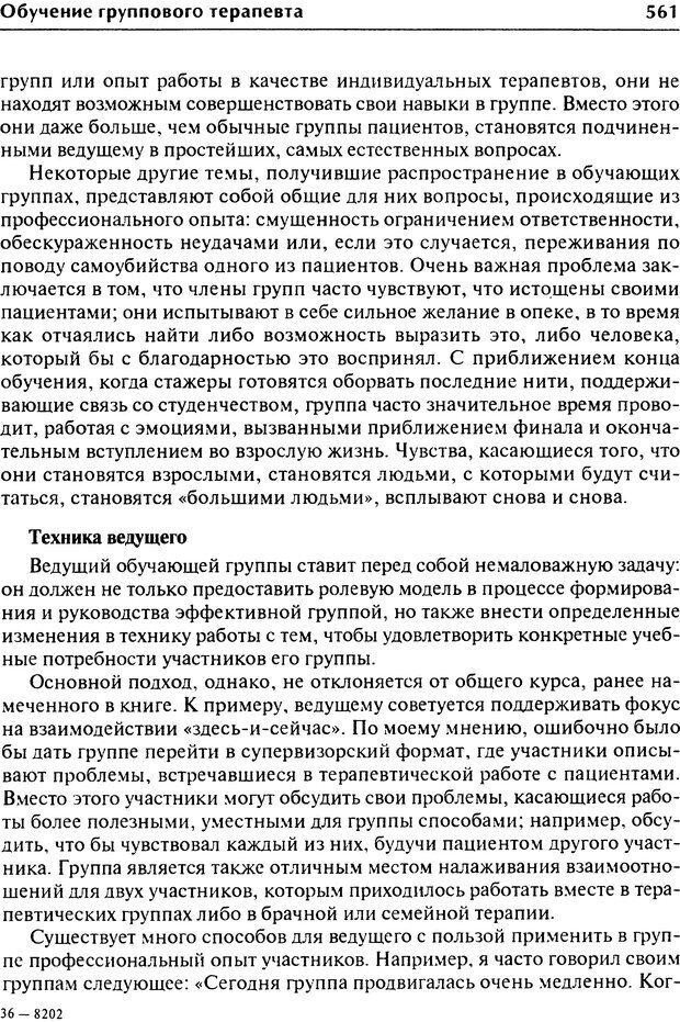 DJVU. Групповая психотерапия. Теория и практика. Ялом И. Страница 561. Читать онлайн